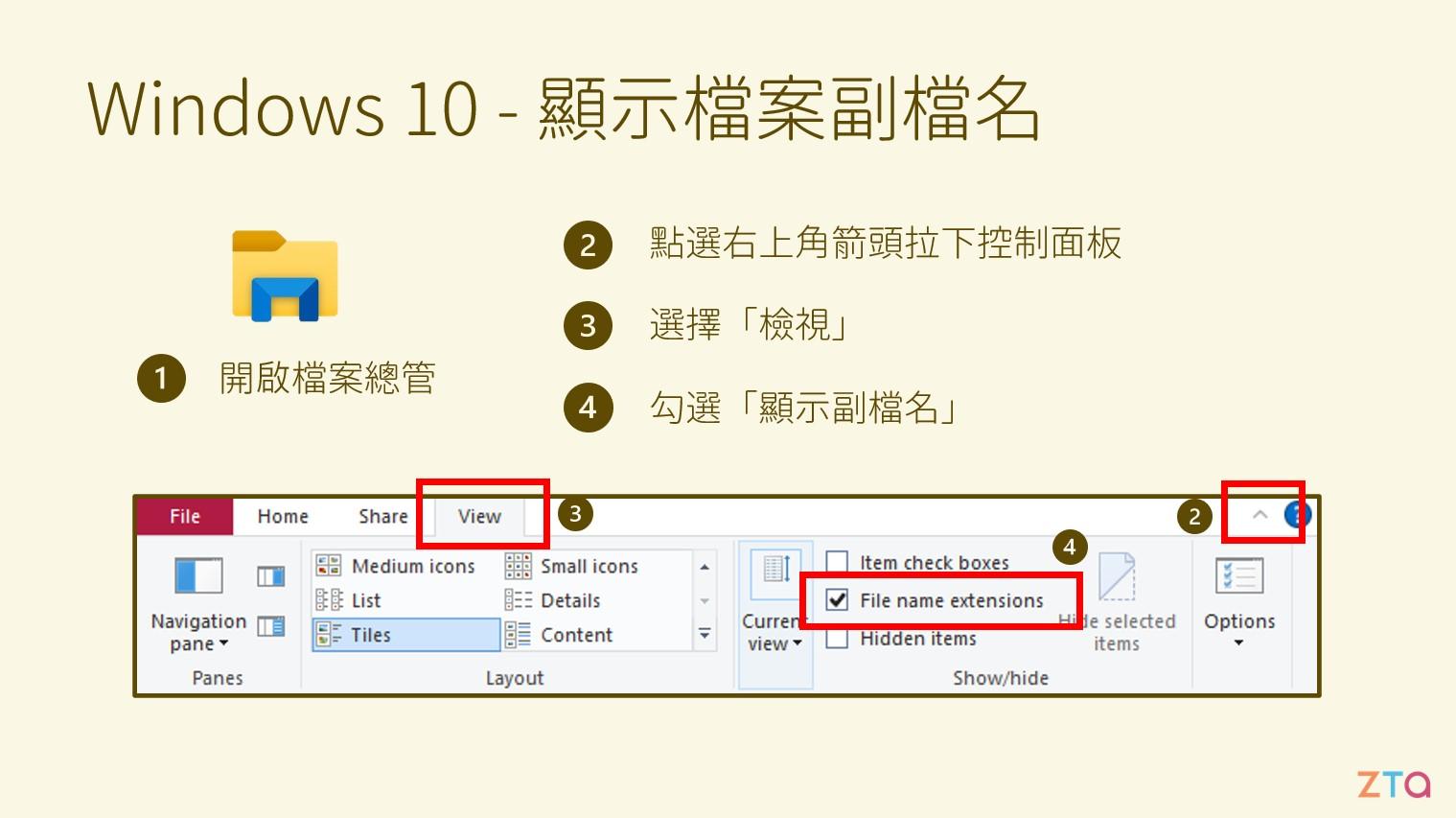 顯示副檔名 Windows10 資訊科學 檔案總管