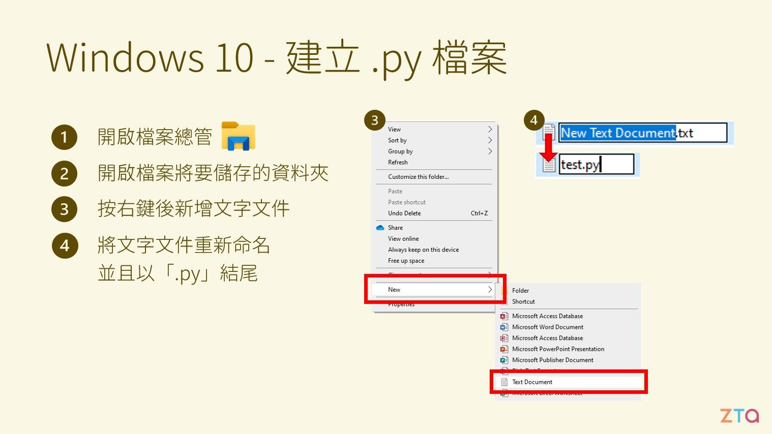 在 Windows 上建立.py 檔案 程式設計 Python