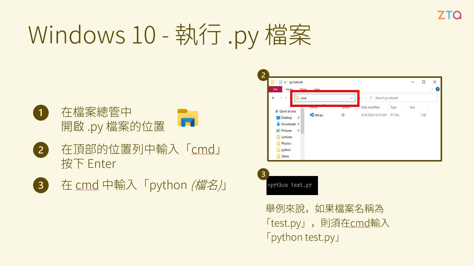 在 Windows 10 中使用 CMD 執行 Python 的 .py 檔案
